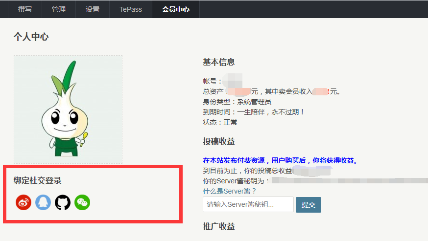 TePass绑定社交登录.png