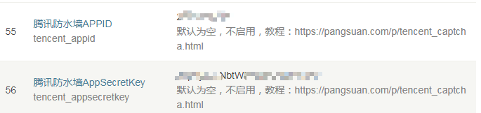 TePass腾讯防水墙配置.png
